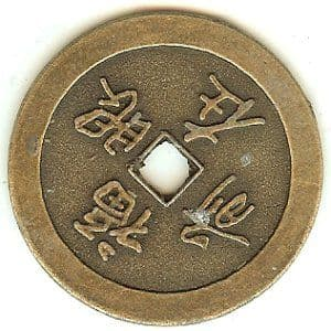 Large Oriental Chinese Coin (replica)