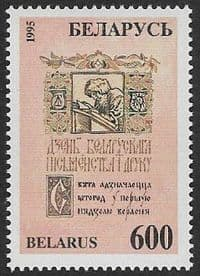 Belarus SG123 1995 Writers' Day 600r unmounted mint
