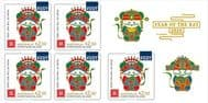 CHI SG933a Chinese New Year (Year of the Rat) self-adhesive sheetlet
