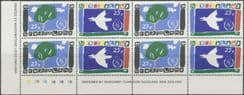 SG 1393a International Peace Year pair plate block of 8 (NF1/67)